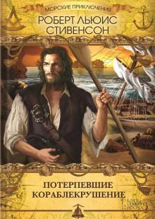 Обложка книги  - Потерпевшие кораблекрушение