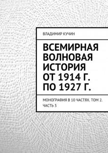 Обложка книги  - Всемирная волновая история от 1914 г. по 1927 г.