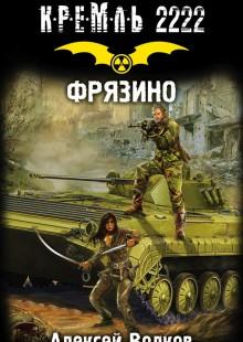 Обложка книги  - Кремль 2222. Фрязино