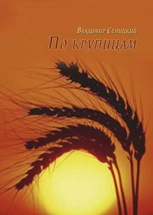 Обложка книги  - По крупицам
