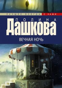 Обложка книги  - Вечная ночь