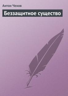 Обложка книги  - Беззащитное существо