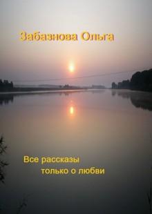 Обложка книги  - Все рассказы только о любви