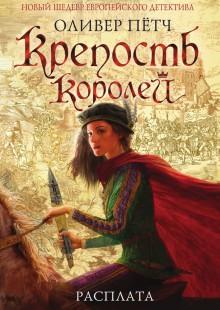 Обложка книги  - Крепость королей. Расплата