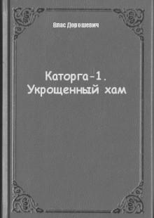 Обложка книги  - Каторга-1. Укрощенный хам