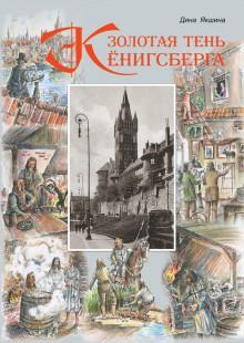 Обложка книги  - Золотая тень Кёнигсберга
