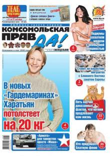 Обложка книги  - Комсомольская правда (Толстушка – Россия) 38т-2015