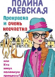 Обложка книги  - Прекрасна иочень несчастна, илиКто кинул маленькую принцессу