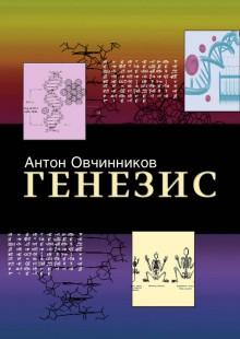 Обложка книги  - Генезис