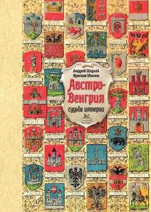 Обложка книги  - Австро-Венгрия: судьба империи