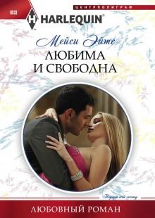 Обложка книги  - Любима и свободна