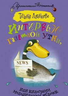 Обложка книги  - Интервью газетной утки, или Килограмм молодильных яблочек