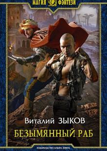 Обложка книги  - Безымянный раб