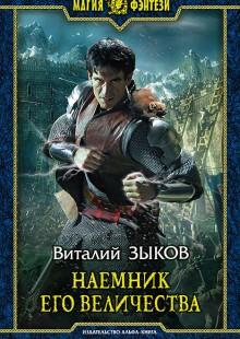Обложка книги  - Наемник Его Величества