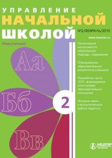 Обложка книги  - Управление начальной школой № 2 2015