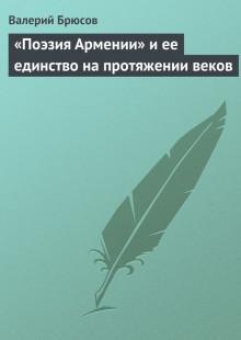 Обложка книги  - «Поэзия Армении» иее единство напротяжении веков