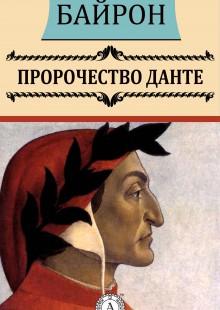 Обложка книги  - Пророчество Данте