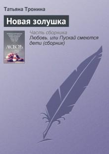 Обложка книги  - Новая золушка