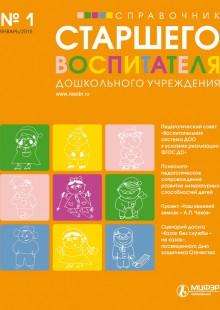 Обложка книги  - Справочник старшего воспитателя дошкольного учреждения № 1 2015