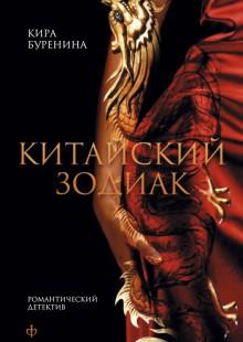 Обложка книги  - Китайский зодиак (сборник)