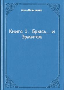 Обложка книги  - Книга 1. Брысь… и Эрмитаж