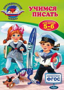 Обложка книги  - Учимся писать: для детей 5-6 лет