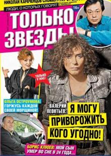 Обложка книги  - Желтая газета. Только звезды 37-2015