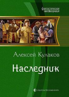 Обложка книги  - Наследник