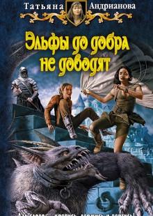 Обложка книги  - Эльфы до добра не доводят