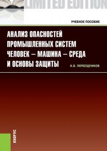 Обложка книги  - Анализ опасностей промышленных систем человек-машина-среда и основы защиты