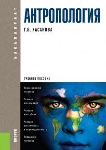 Обложка книги  - Антропология
