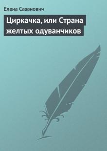 Обложка книги  - Циркачка, или Страна желтых одуванчиков