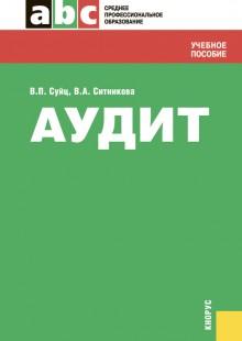 Обложка книги  - Аудит