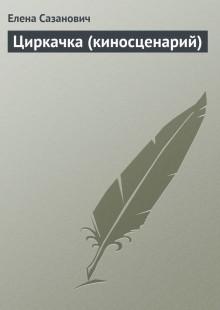 Обложка книги  - Циркачка (киносценарий)