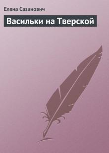 Обложка книги  - Васильки на Тверской