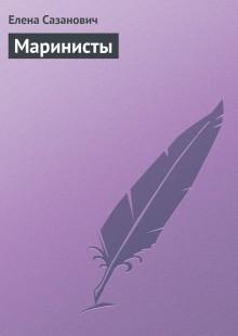 Обложка книги  - Маринисты