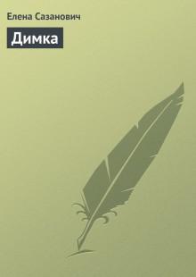 Обложка книги  - Димка