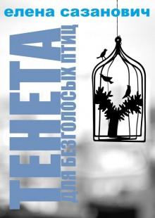Обложка книги  - Тенета для безголосых птиц