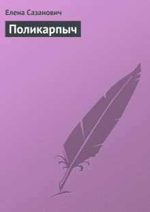 Обложка книги  - Поликарпыч