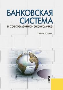 Обложка книги  - Банковская система в современной экономике