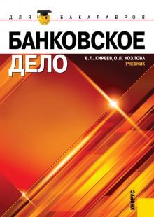 Обложка книги  - Банковское дело
