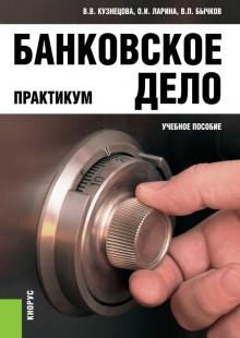 Обложка книги  - Банковское дело. Практикум