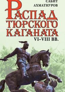 Обложка книги  - Распад Тюркского каганата. VI–VIII вв.