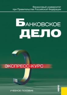 Обложка книги  - Банковское дело. Экспресс-курс