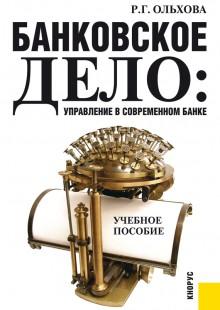 Обложка книги  - Банковское дело: управление в современном банке