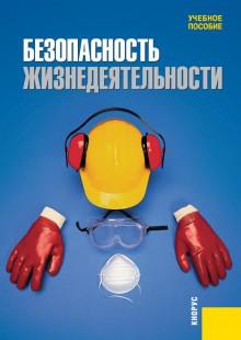 Обложка книги  - Безопасность жизнедеятельности