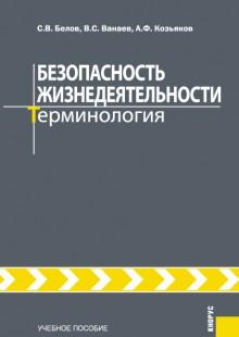 Обложка книги  - Безопасность жизнедеятельности. Терминология