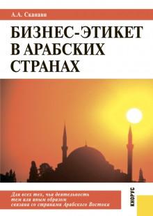 Обложка книги  - Бизнес-этикет в арабских странах