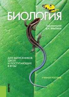 Обложка книги  - Биология. Для выпускников школ и поступающих в вузы