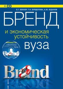 Обложка книги  - Бренд и экономическая устойчивость вуза